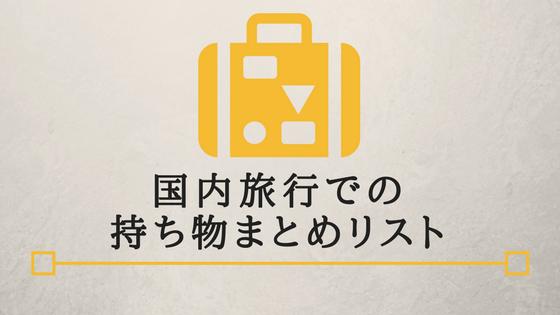 国内旅行 持ち物 まとめ リスト 印刷 荷物 飛行機 車 夏 冬 春 旅