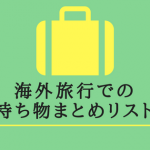 海外旅行の荷物まとめリスト!印刷OK!スーツケースと便利な持ち物