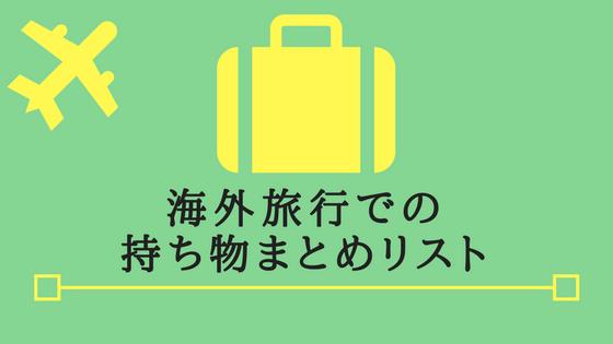 海外旅行 荷物 持ち物 まとめ 必要 便利 スーツケース リスト 初海外 飛行機