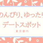 【東京都内】のんびりデートスポット!まったり遊べてオススメ!