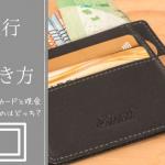 海外旅行でのお金の持ち歩き方!クレジットカードと現金どっちが得?