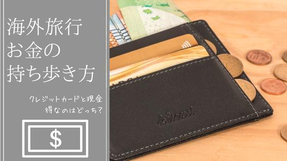 海外旅行 お金 現金 いくら クレジットカード お得 持ち歩き 持ち運び 安全 メリット デメリット