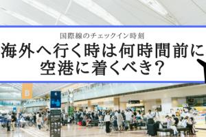 飛行機 国際線 チェックイン 時間 時刻 安心 前 間に合う 間に合わない 空港 海外