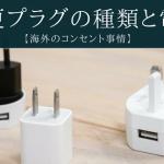 【海外のコンセント事情】変換プラグの種類と電圧!充電の方法!