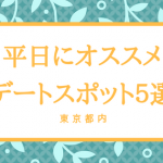 平日 デート デートスポット 東京 都内 関東 昼 夜 人気 空いてる 快適 楽しい 充実