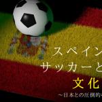 スペインのサッカーという文化、日本との圧倒的な差