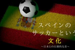 スペイン サッカー 文化 リーガエスパニョーラ 日本 強い 人気 子ども 大人 プロ 選手 違い