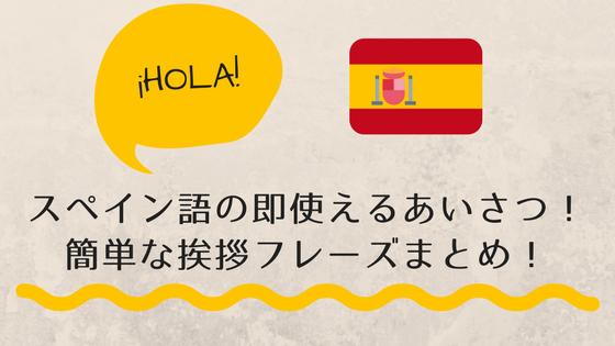 スペイン語 挨拶 あいさつ 簡単 まとめ 旅行 使える コミュニケーション フレーズ 即