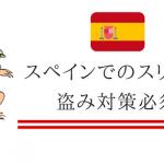 スペインでのスリ被害!盗み対策必須。セビージャ情報