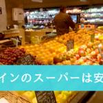 スペインのスーパーは安い!物価が安く低価格な値段の商品で節約可能