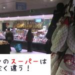 スペインのスーパーは日本と全く違う!面白い文化の違いを解説!