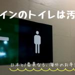 スペインのトイレは汚い!日本と1番異なる、海外のお手洗い事情