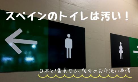 スペイン トイレ 町 都市 汚い どこ 様子 清掃 不潔 違い 不便 臭い 匂い 外観 どこ? 場所 お手洗い