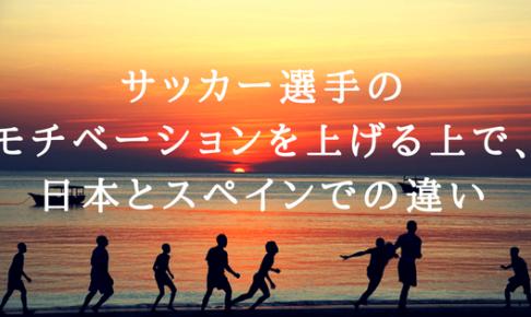サッカー スペイン 日本 モチベーション 上げる 言葉 言語 差 違い 語 選手 子ども 監督 コーチ