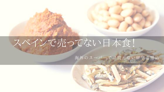 スペイン スーパー セビージャ 売ってない 日本食 高い 味噌 醤油 ふりかけ