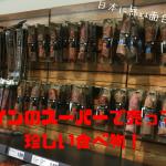 スペインのスーパーで売っている珍しい食べ物!日本に無い面白い食品