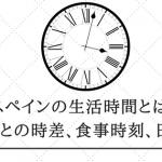 スペインの生活時間とは?日本との時差、食事時刻、日の出などの違い
