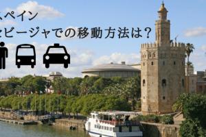 スペイン セビージャ バス 電車 地下鉄 自転車 タクシー 観光 移動手段 方法 安い 便利