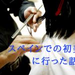 スペイン 美容院 髪 床屋 散発 安い おすすめ セビージャ 料金 時間 対応