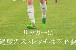 サッカー コーチ 選手 ストレッチ 柔軟性 必要 負荷 目安 大体 丁度いい 筋肉 硬い 柔らかい