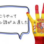こうやってスペイン語が上達した!会話、話をする為の勉強方法とコツ