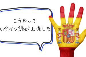 スペイン スペイン語 語学 習得 勉強 方法 上達 コツ 会話 単語 覚える