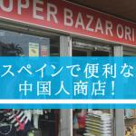 スペインで便利な中国人商店!何でも売っているオススメの買い物場所