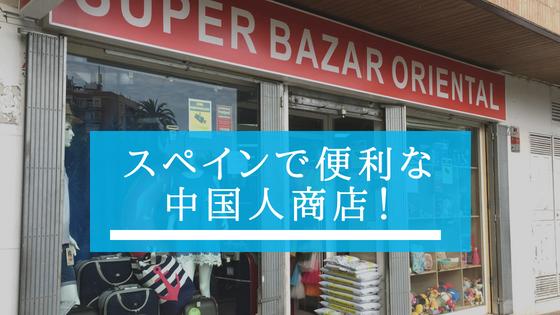 スペイン 中国人 商店 売店 雑貨屋 便利 コンビニ 100円ショップ 安い 汚い 場所 時間