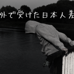 海外で受けた日本人差別。スペインでの差別体験とアジア人という印象