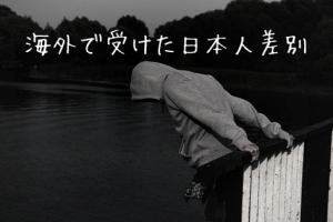 差別 国籍 海外 外国 留学 辛い キツイ 嫌 偏見 日本人 中国人 アジア人 区別