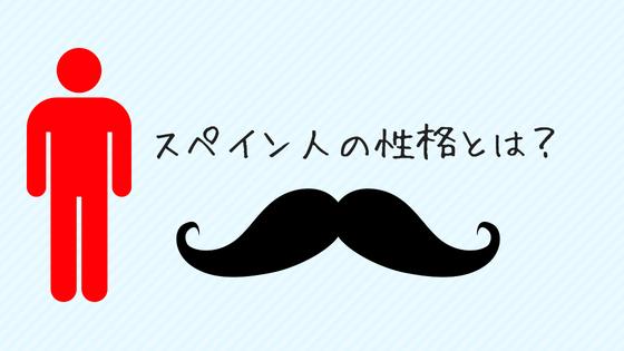 スペイン 人 性格 面白い 日本 人 違い 差 異なる