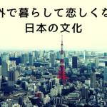 海外で暮らして恋しくなる日本の文化!海外留学中にやりたくなる事