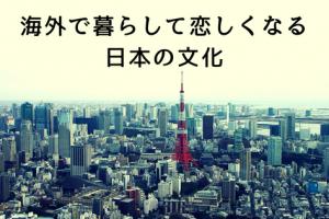 日本 海外 文化 やりたい 恋しい 懐かしい 出来ない