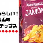 スペインで食べた生ハム味ポテトチップス。日本には無い異色なポテチ