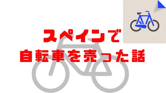 スペイン セビージャ 乗り物 移動方法 移動 自転車 売る 売った 買った 中古 値段 楽 便利