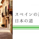 スペインの道と日本の違い!旅行で役立つ車道、自転車、歩道の状態