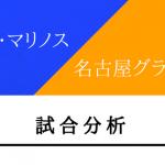 横浜F・マリノスVS名古屋グランパス、試合分析と解説【Jリーグ】