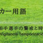 2つの意味があるスペインサッカー用語!攻守で相手選手の警戒と対応