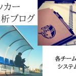 【サッカー好き必見】サッカー試合分析ブログ!戦術とシステムデータ
