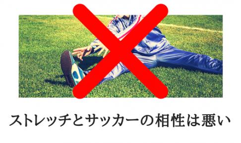 サッカー ストレッチ 体操 準備 ウォーミングアップ 柔軟性 必要 重要性 大切 練習前 練習後 疲れ 疲労
