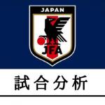 日本VSコスタリカ、サッカー試合分析。代表チームの戦術