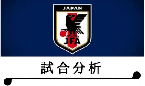 日本代表 サッカー 試合 日程 メンバー スタメン システム フォーメーション コスタリカ 新 攻撃 守備 戦術 分析 森保監督