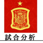 エンリケ監督スペイン代表の戦い方とメンバー。サッカー戦術試合分析