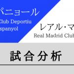 レアル・マドリード試合分析。スペインサッカー戦術と戦い方、リーガ