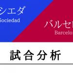 Rソシエダvsバルセロナ試合分析。スペインサッカーの戦術、リーガ