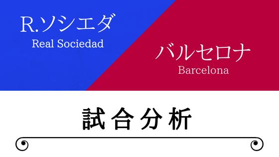 バルセロナ ソシエダ スペイン サッカー スタメン 試合 メンバー 分析 戦術 戦い方 メッシ ゲーム オフェンス ディフェンス システム リーガ