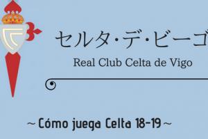セルタ アトレティコ・マドリード スペイン リーガ・エスパニョーラ サッカー 試合分析 メンバー 試合 スタメン オフェンス ディフェンス 戦い方 戦術 詳しく やり方 18 19