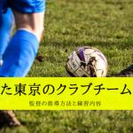 東京の中学クラブチームの否定。悪い練習内容とサッカーを辞めた訳