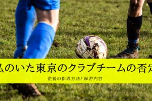 日本 サッカー 中学 高校 クラブチーム ジュニアユース 練習内容 走り込み ドリブル 個人技 テクニック 辞める 監督 指導者 選手