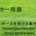 サッカーでボールを受ける3種の動き方。スペイン用語ボールサポート